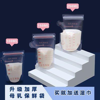 34688/母乳储奶袋一次性保鲜袋小号100ML装奶袋150ML250ML储存袋