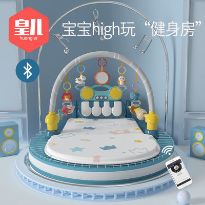 36778/皇儿脚踏钢琴婴儿健身架器3-6个月益智0-1岁音乐多功能宝宝玩具12