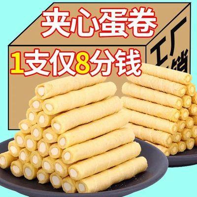 【整箱4.8疯抢】夹心鸡蛋卷椰奶咸蛋黄蛋卷零食休闲食品批发整箱
