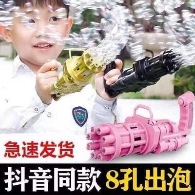 37553/抖音爆款加特林泡泡枪男女孩儿童玩具会吹泡泡的玩具枪包泡泡液
