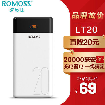 28909/罗马仕充电宝20000毫安大容量苹果华为安卓手机通用快充移动电源