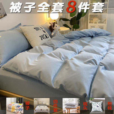 72676/被子全套春秋被四季通用单人学生宿舍套装送四件套枕芯双人八件套