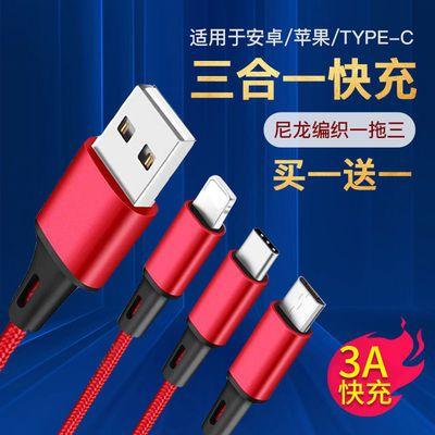 55120/数据线一拖三充电线三合一快充苹果typec安卓手机车载智能通用线