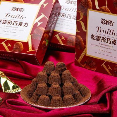【团长推荐】猫村长松露巧克力82g/盒