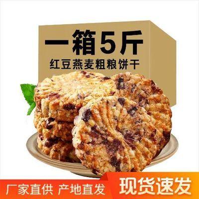 红豆薏米饼粗粮饼干糖尿病人代餐 独立包装散装1-5斤零食