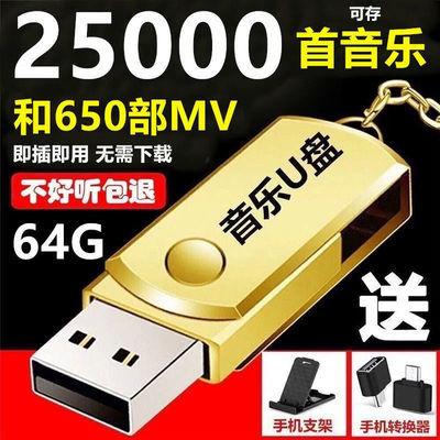 49577/电视音箱广场舞车载音乐U盘16G/32G抖音流行音乐优盘MP3汽车用品