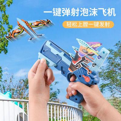 抖音同款儿童玩具枪男孩泡沫飞机发射枪上链可弹射连发对战玩具