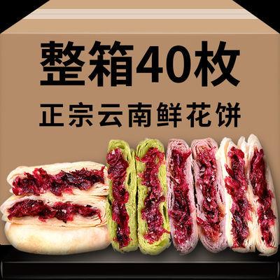 玫瑰鲜花饼云南特产玫瑰饼传统秘制玫瑰月饼糕点休闲零食小吃