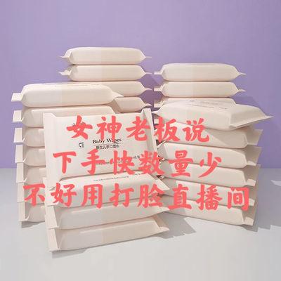 女神老板求好评湿巾10包婴儿湿巾夏季卸妆湿巾擦汗湿巾库存少湿巾