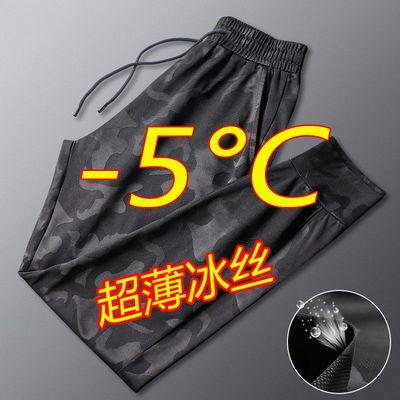 运动长裤男夏季冰丝薄款速干迷彩裤弹力宽松休闲透气空调束脚裤子
