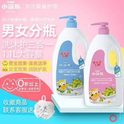 34646/小浣熊男女宝宝洗发沐浴护发三合一沐浴露儿童小孩婴幼儿洗护用品