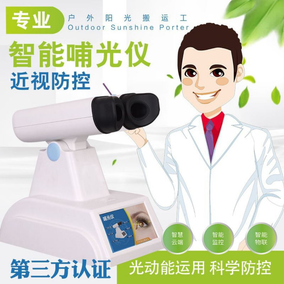 艾尔兴哺光仪同款天视力哺光仪未来视界哺光仪控制青少年眼轴增长