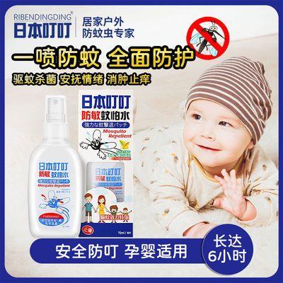 32375/日本叮叮驱蚊神器喷雾蚊香液驱蚊虫叮咬室内户外婴儿童防蚊花露水