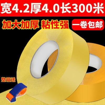 超大卷300米透明胶带快递打包大卷封箱批发加厚59μ高粘性机用胶纸