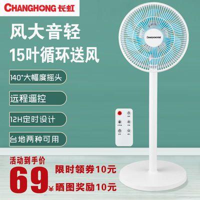 39031/长虹电风扇静音家用落地扇大风力电扇遥控摇头台扇风扇立式电风扇