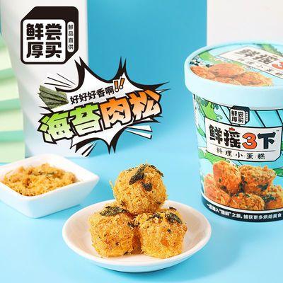 网红鲜摇3下料理小手工小蛋糕早餐代餐即食面包海苔龙虾肉松糕点