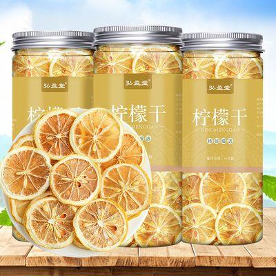 柠檬新鲜柠檬片泡水柠檬干片柠檬百香果茶柠檬片即食泡水学生安岳