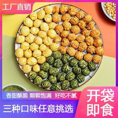 【开袋即食】15包爆米花美式球形奶油焦糖味玉米花零食品整箱批发