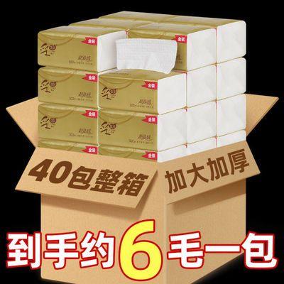 [压花300张40包]采琪采金装原木抽纸面巾纸妇婴实惠家装卫生纸8包