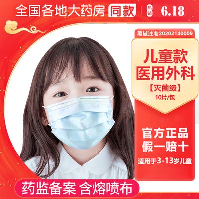 儿童口罩医用外科一次性批发三层防护防疫情防病毒防新冠灭菌级
