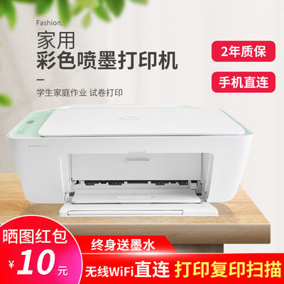 35135/惠普2330/2722彩色照片无线wifi打印机学生家用小型复印一体机