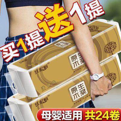 买一送一】加厚卫生纸卷纸批发家用家庭装纸巾手纸厕所卷筒纸14卷