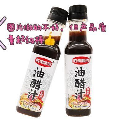 0脂肪油醋汁水煮菜调味品调料醋沙拉酱蔬菜拌
