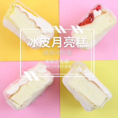 冰皮月亮糕零食甜品网红款面包西式糕点早餐榴莲夹心代餐休闲食品