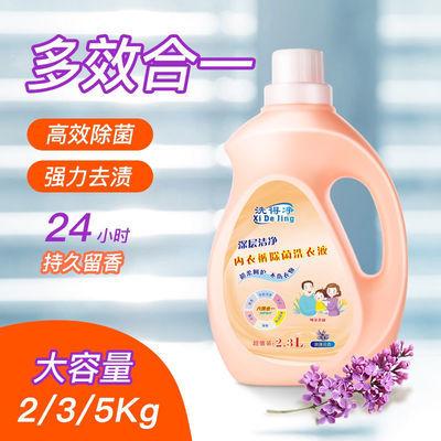 香水香氛香薰洗衣液香味持久留香72小时家用实惠装整箱批强力去污