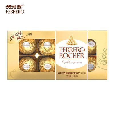 费列罗榛果威化巧克力8粒方盒零食教师中秋节送礼分享礼物零食糖