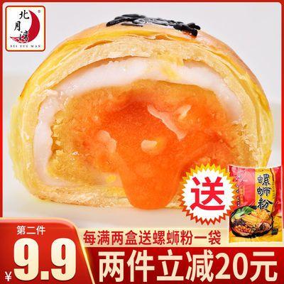 北月湾芝士奶黄留心酥6枚330克流心蛋黄酥雪媚娘网红小吃零食批发