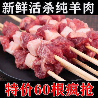 34761/【60串疯抢】户外家用羊肉串内蒙羊肉牛肉牛肉串新鲜烧烤专用
