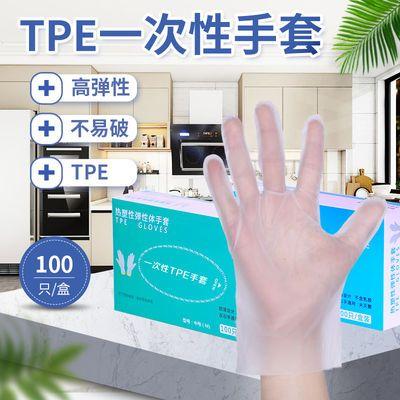 一次性手套乳胶耐用TPE高弹不易破家务家用餐饮后厨美发美甲手套
