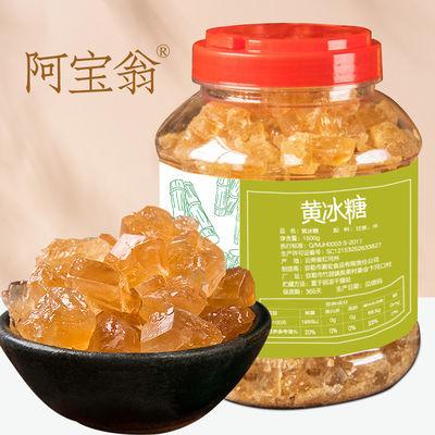 云南手工黄冰糖正碎宗无添加小颗粒甘蔗老冰糖特价级罐散装批发