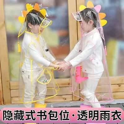 33934/儿童雨衣男童女童透明小恐龙幼儿园宝宝小学生雨披中大童带书包位
