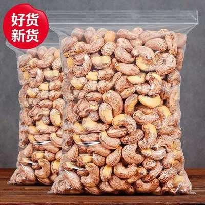 【领券减20】2021新货带衣紫皮腰果袋装总重500g/250g坚果零食