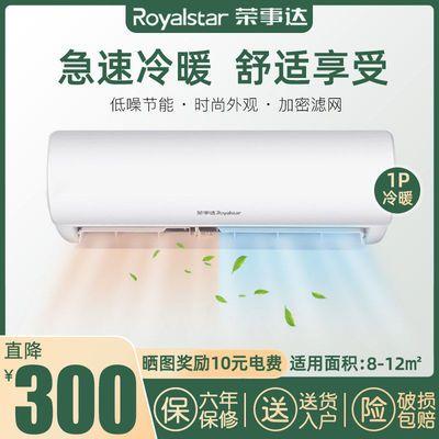 36885/荣事达家用空调挂机大1p/1.5p单冷暖壁挂式强力除湿节能低噪省电