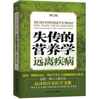 92975/现货包邮 失传的营养学 远离疾病(修订版) 王涛著 健康养生畅销书