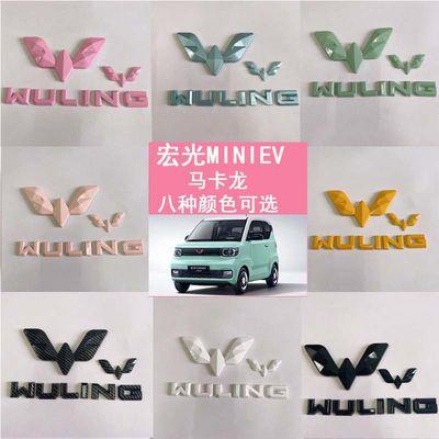 78569/适用五菱宏光MINIEV方向盘车标前后车标MINIEV车标改装装饰贴