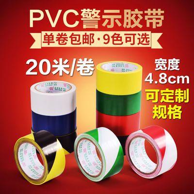 36587/PVC警示胶带地板胶彩色划线胶带黑黄斑马线警戒地贴标识胶带