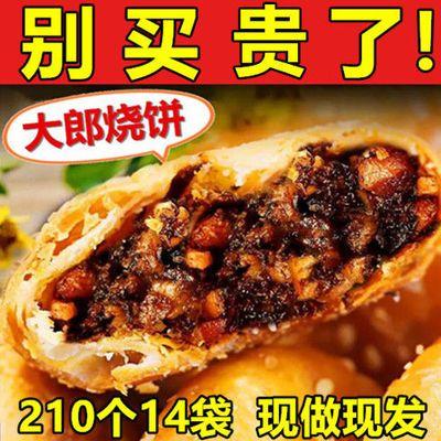 37542/【210个特价】正宗黄山烧饼梅干菜扣肉饼90个60个30个15个/袋150g
