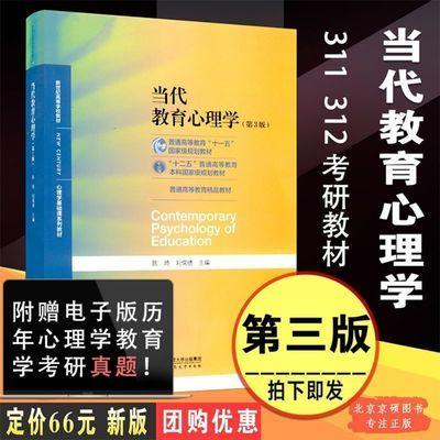 36748/当代教育心理学 陈琦刘儒德 第3版 312心理学考研教材 北师大出版