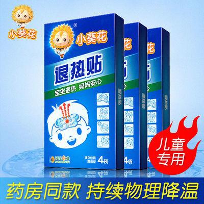 57798/5盒装 小葵花正品医用型退热贴降温退热快 蝴蝶型内含4贴/盒