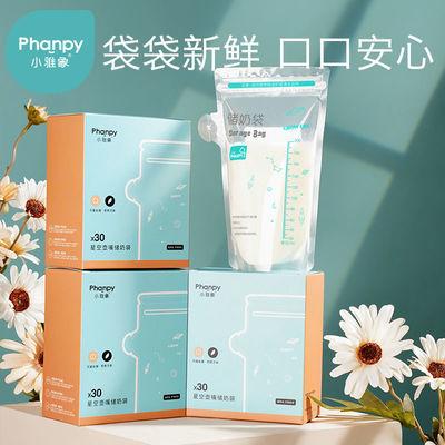 34494/小雅象储奶袋200ml母乳保鲜袋存奶袋一次性奶水储存袋冻奶袋