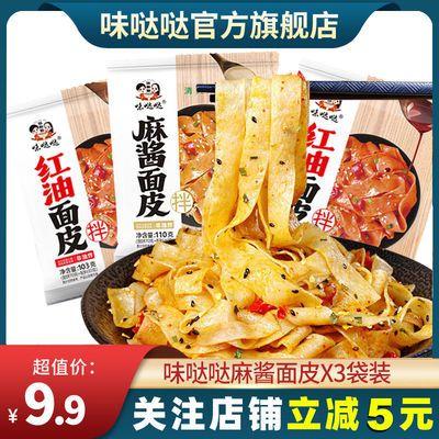正品嗨吃家味哒哒麻酱面皮3/24袋装凉皮煜锭红油速食擀面皮批整箱