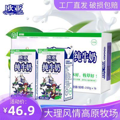 【5月新货】欧亚高原全脂纯牛奶250g*16盒/箱云南早餐乳制品绿色
