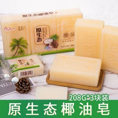 33859/爱为尔原生态椰油皂新生婴儿洗衣皂宝宝尿布皂内衣皂肥皂厂家直销