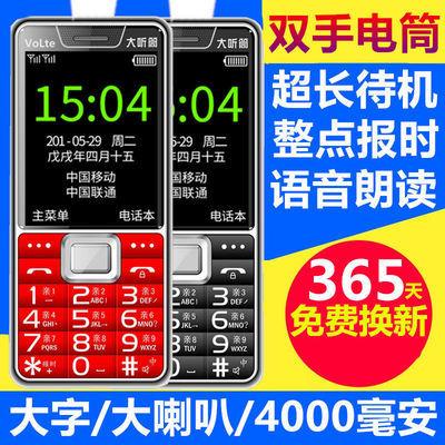 25017/沃联通4G老人机超长待机大声老年机天翼中国电信版全网通老年手机