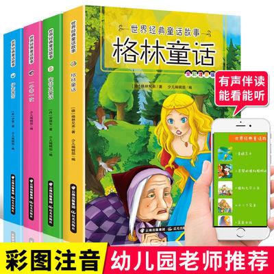 35842/有声世界经典童话4本 幼儿园宝宝早教启蒙阅读安徒生童话故事书籍
