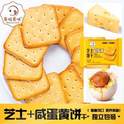 芝士咸蛋黄饼干咸味整箱小零食网红办公室休闲解馋食品独立包装